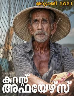 Download Free Malayalam Current Affairs PDF Jan 2021