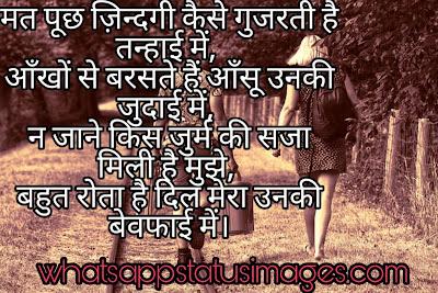 Dard Bhari Shayar