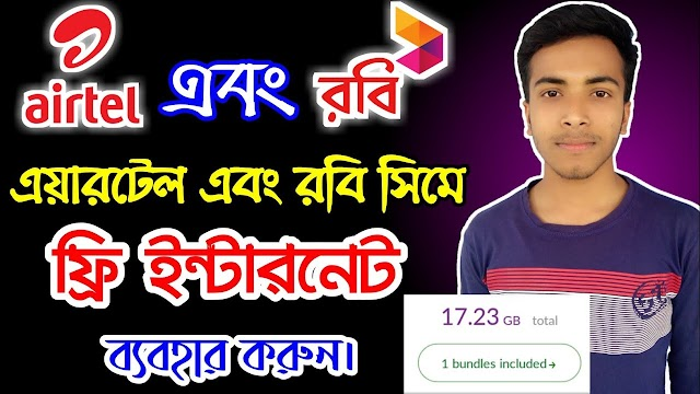 Robi & Airtel Free Internet Offer - Unlimited Free GB Offer |  How To Free MB