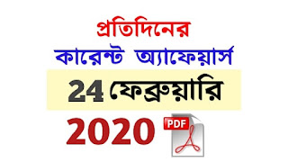 24th February Current Affairs in Bengali pd