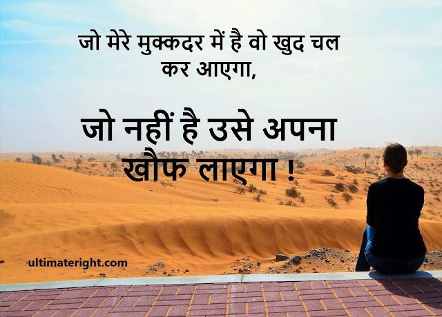 2021 Attitude Hindi Shayari