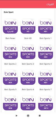 تحميل تطبيق لايف بلس Live Plus للاندرويد بث مباشر مباريات كرة القدم  والقنوات التلفزيونية المفتوحة والمشفرة