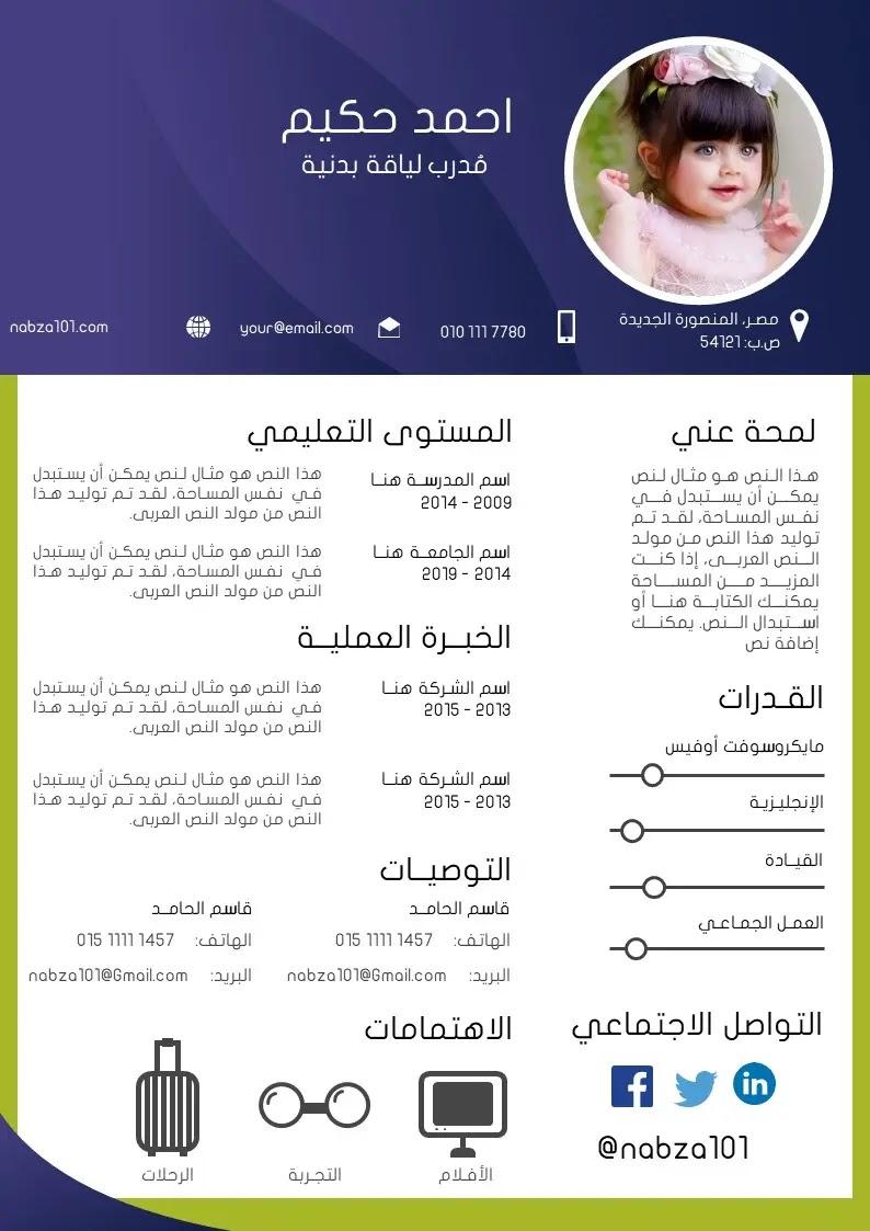 افضل Cv سي في عربي 2020 بوربوينت جاهز للتعديل والطباعة مجانا