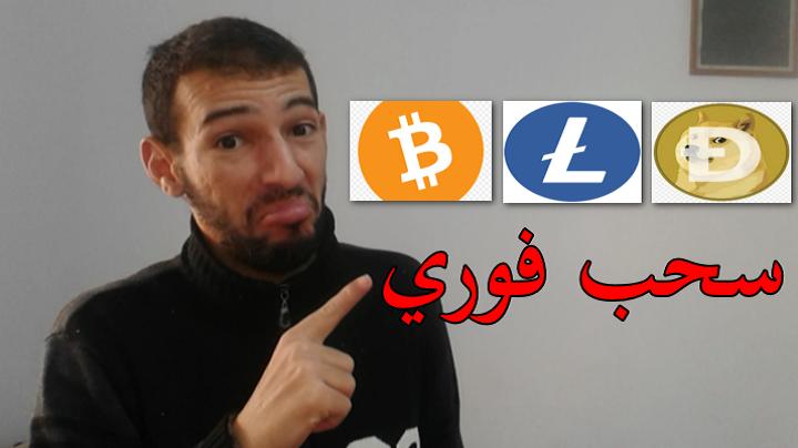 أربح عملة البيتكوين الليتكوين و الدوجكوين بضغطة زر السحب فوري بدون حد ادنى للسحب Bitcoin Litecoin Dogecoin Faucet Paye