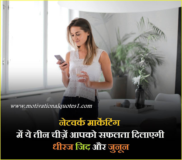 """"""" network marketing quotes hindi""""best motivational quotes for network marketing, caption for network marketing, network marketing quotes apj abdul kalam,"""