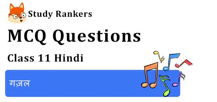 MCQ Questions for Class 11 Hindi Chapter 7 गज़ल Aroh
