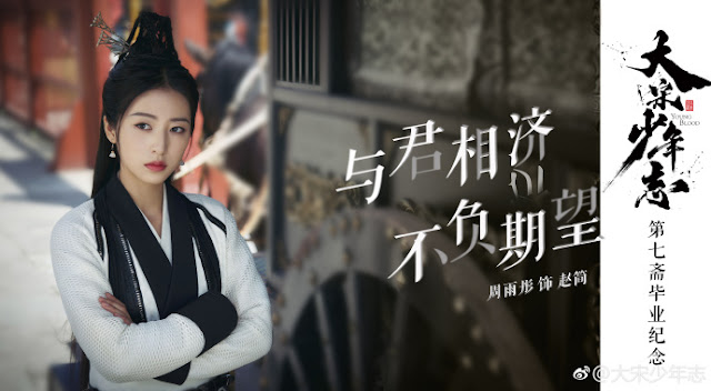 Young Blood Chinese cast Zhou Yutong