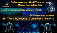 """Binance бот """"Умный Докупщик"""" - добавляю пару LINK/BTC + статистика и меняю настройки бота"""