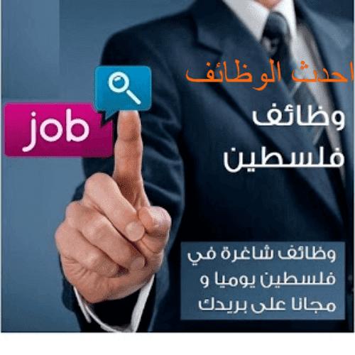 وظائف شاغرة في فلسطين لتخصص ادارة مشاريع جديدة ومحدثة