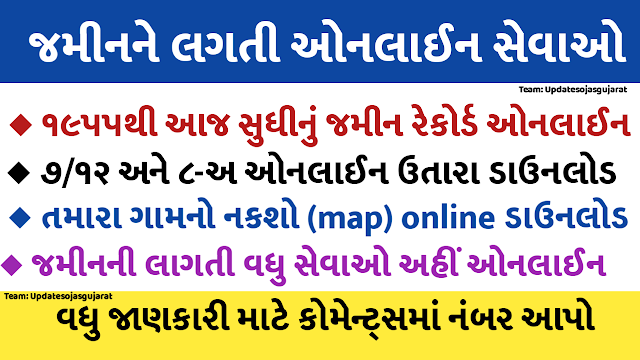 Old revenue record is now available Online || Anyror Gujarat: Bhulekh Naksha 7/12, Urban/Rural Area Land Record