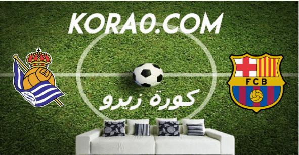 مشاهدة مباراة برشلونة وريال سوسيداد بث مباشر اليوم 7-3-2020 الدوري الإسباني