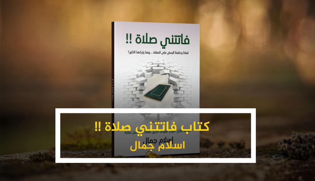كتاب فاتتني صلاة !! ذ.اسلام جمال