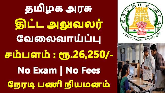 தமிழக அரசு திட்ட அலுவலர் வேலைவாய்ப்பு 2021 | tamilnadu government jobs 2021 notification