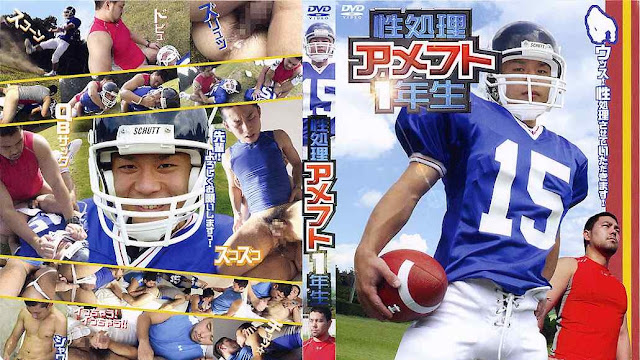 [kong] Sex Processing for Year 1 Student in American Football – 性処理アメフト1年生