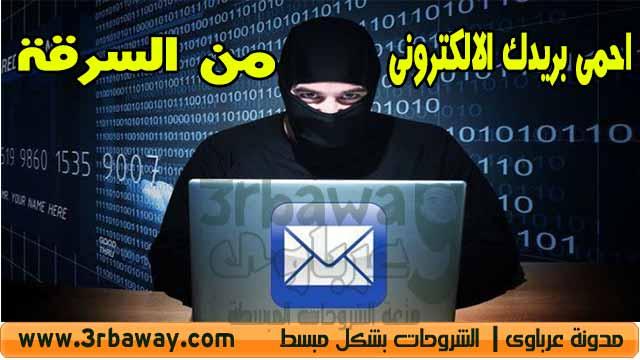 4 نصائح لحماية بريدك الالكترونى من السرقة