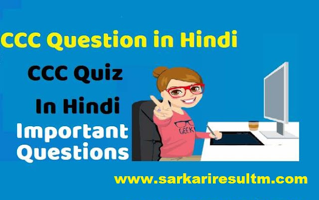 CCC Question Paper With Question And Answer PDF