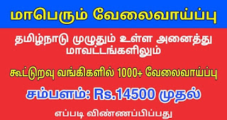 tamilnadu cooperative bank jobs 2020