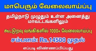 Tamilnadu Cooperative Bank jobs 2021 | Tamilnadu Cooperative Bank Recruitment 2021
