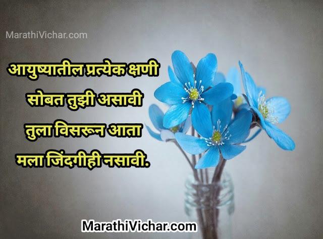 marathi kavita friendship love