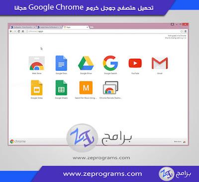 تنزيل جوجل كروم مجانا Download Google Chrome 2016
