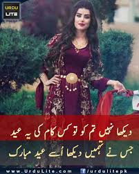 Daikha Nahi Tumko to Kis Kam - Eid Shayari - Eid Poetry For Lovers - Eid Poetry Pics - Sad Eid Poetry - Judai Eid Poetry - Urdu Poetry World