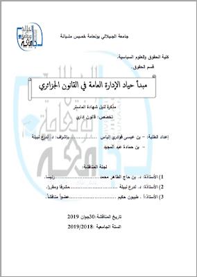 مذكرة ماستر: مبدأ حياد الإدارة العامة في القانون الجزائري PDF