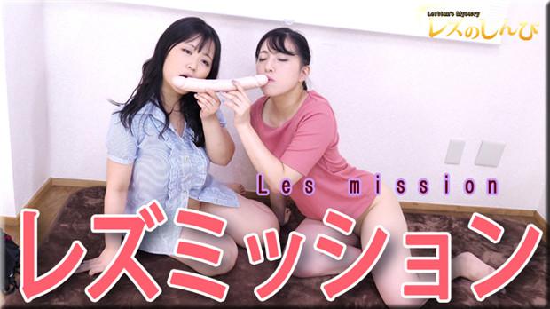 Lesshin n1357 レズのしんぴ n1357 LESMISSION~なほこちゃんとまゆちゃん...