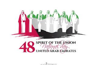 اليوم الوطني الاماراتي 48