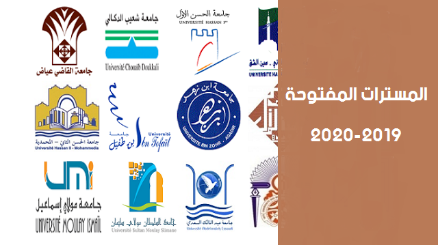جميـع الماسترات المفتوحة بالجامعات المغربية برسم السنة الجامعية 2019-2020 مع روابط التسجيل