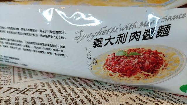 有效期限-義大利肉醬麵