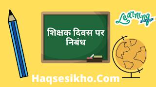 Shikshak diwas par nibandh in hindi