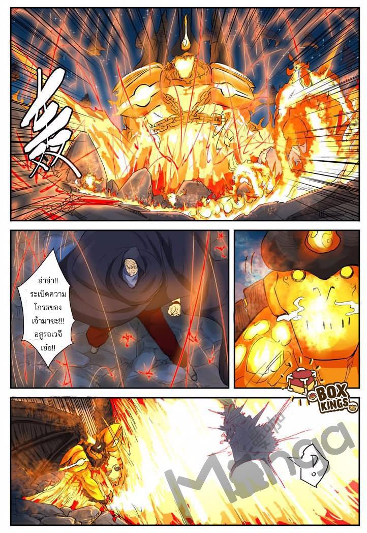 อ่านการ์ตูน Tales of Demons and Gods 130 Part 2 ภาพที่ 1