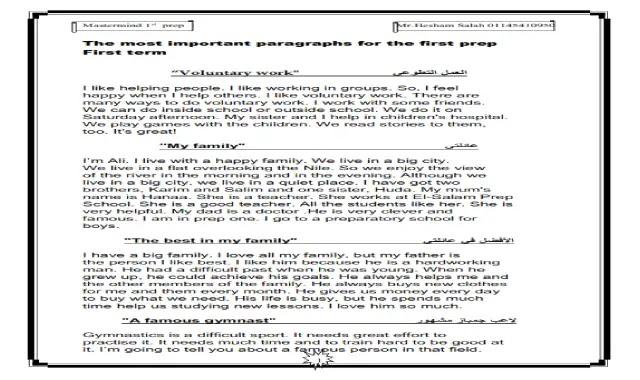 ابسط واقوى مذكرة باراجرفات بصيغة وورد انجليزي اولى اعدادى ترم اول 2020 من موقع درس انجليزي اقوى مذكرة برجرفات انجليزي للصف الاول الاعدادى الترم الاول 2020