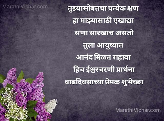 best birthday wishes for wife in marathi