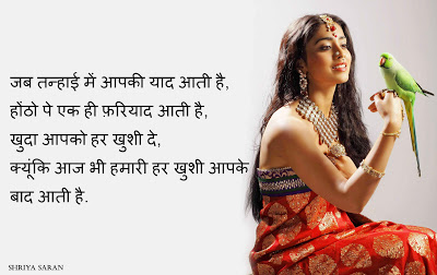 tanha shayari images dosti download