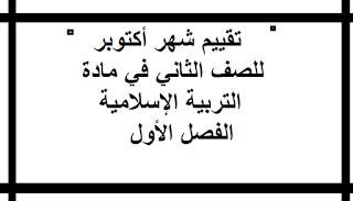تقييم شهر أكتوبر للصف الثاني في مادة التربية الإسلامية الفصل الأول
