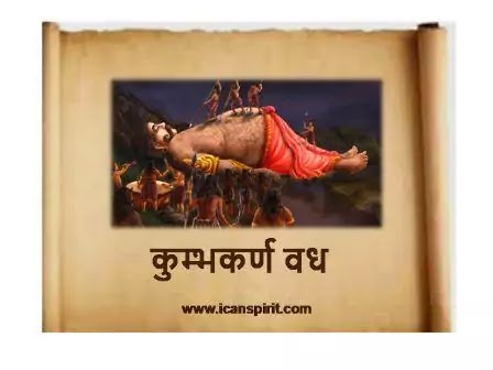 story of Kumbhkaran Ramayan
