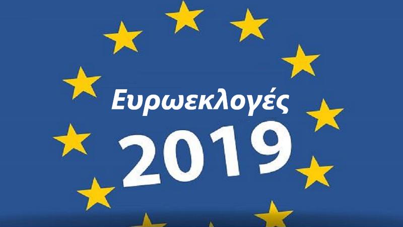 Αποτελέσματα Ευρωεκλογών