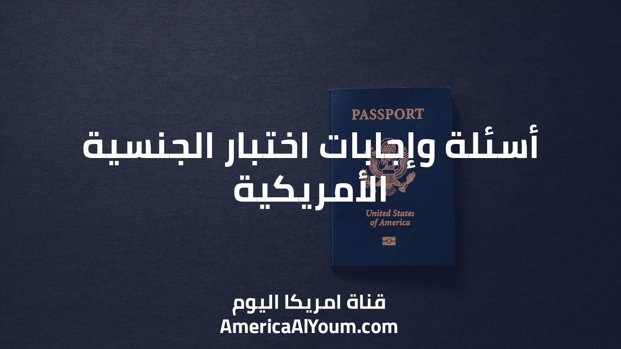 أسئلة وإجابات اختبار الجنسية الأمريكية