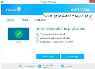 تنزيل برنامج F-Secure Anti-Virus لحماية الكمبيوتر من الفيروسات