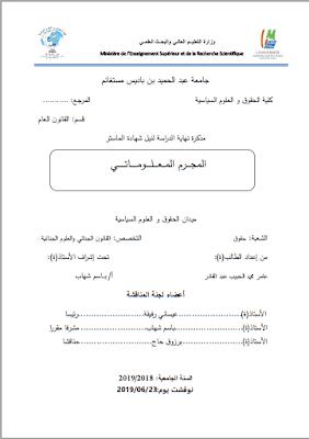 مذكرة ماستر: المجرم المعلوماتي PDF
