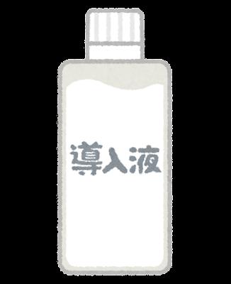 導入液のイラスト