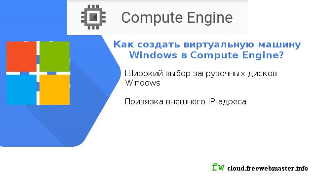 Как создать виртуальную машину Windows в Compute Engine?