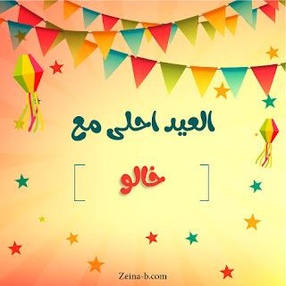 العيد احلى مع خالو ، صور العيد السعيد