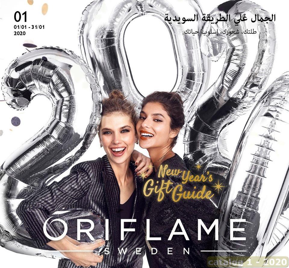 كتالوج اوريفليم يناير 2020 هدايا العام الجديد Oriflame