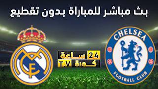 مشاهدة مباراة ريال مدريد وتشيلسي بث مباشر بتاريخ 27-04-2021 دوري أبطال أوروبا