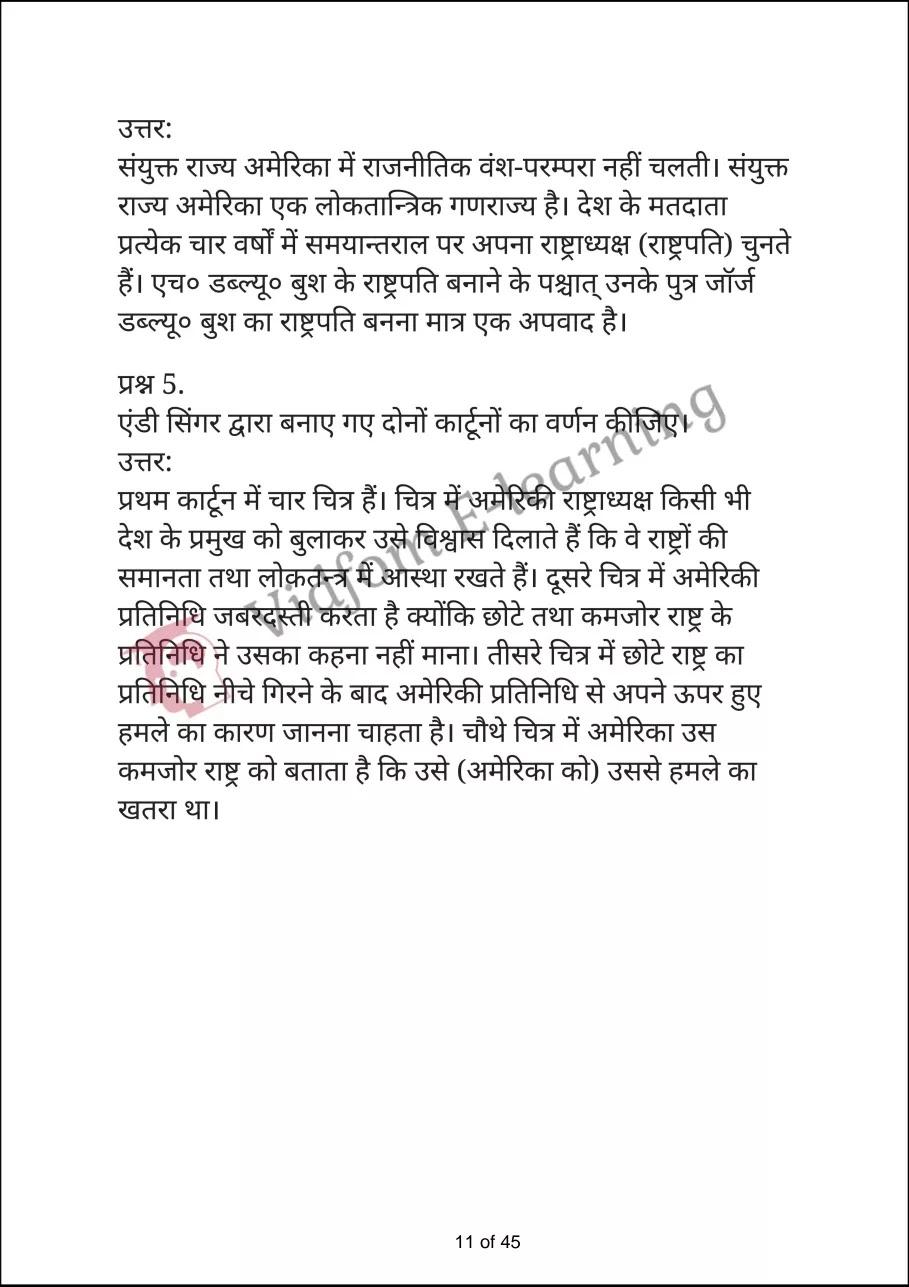 class 12 civics chapter 3 part a hindi medium11