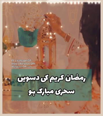 Ramadan Kareem 1st to 30th All Sehri Mubarak ho Pics