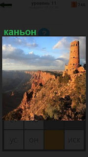 На краю каньона расположена высокая башня с бойницами