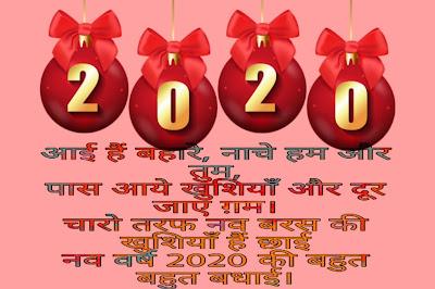Happy New Year Shayari For Girlfriend And Boyfriend in Hindi
